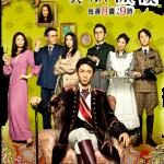【視聴率】嵐・相葉雅紀 フジ月9『貴族探偵』第3話、爆上げwwwwwwwwwwwww