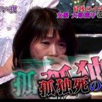 【衝撃】大原麗子さんの霊をイタコに憑依させたTBSの企画に批判殺到!