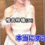 【画像】椎名林檎(38)とかいうババアがまだまだ即ハボwwwwwwwwww