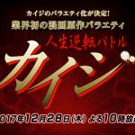 【画像】TBSの年末番組『リアルカイジ』の出演者がガチでヤバすぎる…借金8億円wwwwwwww