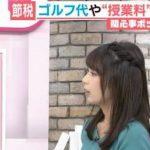 【最新画像】宇垣美里アナ(26)のお●ぱいがデカいと話題にwwwwwwwwwwww