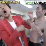 【衝撃】稲垣吾郎、江頭2:50に激怒「何だコイツ!」