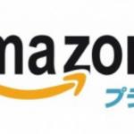 Amazonプライムで観れるオススメの動画を教えてくれ!
