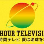 【視聴率】『24時間テレビ』の視聴率がガチですげええええええええええええええ