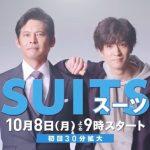 【視聴率】フジ月9 織田裕二『SUITS/スーツ』の初回視聴率が凄すぎるwwwwwwwwww