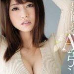【画像】AV女優・吉沢明歩さんの引退作、最後にして最高傑作wwwwwwwwwwww