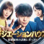 【視聴率】フジ月9、窪田正孝『ラジエーションハウス』の初回視聴率がガチですげええええええええええ