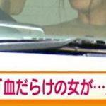"""【画像】新宿で男を刺した""""血だらけの女(21)""""がクッソ可愛いけど怖えええええええええええええ"""