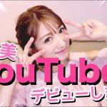 【驚愕】ついにYouTubeデビュー!辻希美の年収がガチですげええええええええええええ