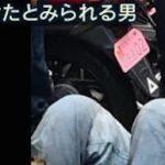【京アニ放火】犯人とみられる男の画像が公開される【画像あり】