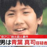 【衝撃】京アニ放火犯・青葉容疑者の家庭環境があまりに凄惨すぎる…