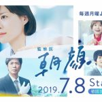 【視聴率】フジ月9・上野樹里『監察医 朝顔』の初回視聴率がすげえええええええええええ