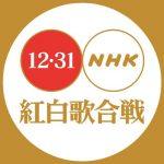 【衝撃】NHK「公取委」スクープで紅白歌合戦からジャニーズ撤退の可能性