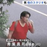 【衝撃】京アニ放火 青葉容疑者の現在がガチでヤバすぎる…