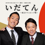 【視聴率】NHK大河ドラマ『いだてん』が衝撃的な視聴率を叩き出してしまう!