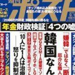 【衝撃】週刊ポスト、「韓国なんて要らない」特集で謝罪 「韓国人という病理」「10人に1人は治療が必要」が物議