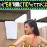 【画像】小島瑠璃子さん、修正なしのとんでもない水着姿を晒してしまう!