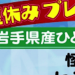 【放送事故】伝説級!史上最悪の放送事故はこれだ!!!