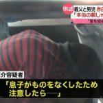 【埼玉小4男児殺害】逮捕された無職の義父(32)、警察の取り調べでとんでもない嘘をついてしまう