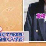 【衝撃画像】新垣結衣さん、過去のとんでもない写真を出されブチギレてしまう!