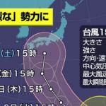 【衝撃】台風19号、ガチのマジで日本を破壊しに来る…