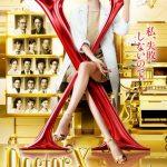 【視聴率】米倉涼子『ドクターX』第2話の視聴率がガチですげええええええええええええええ
