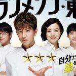 【視聴率】木村拓哉『グランメゾン東京』の初回視聴率がガチでヤベえええええええええええええ