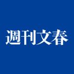【週刊文春】今週の文春砲がいくらなんでもヤバすぎる!