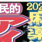 【沢尻超える衝撃】2020年 麻薬逮捕第1号、国民的アイドルグループ元メンバーXか