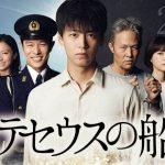 【視聴率】竹内涼真『テセウスの船』最終回、とんでもない数字を叩き出す!