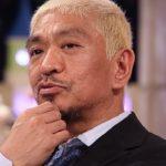 【速報】松本人志(56)の最新ツイートがガチでヤベええええええええええええええええ