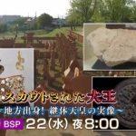 【衝撃】NHK、ついに歴史のタブーに触れてしまう!!!!