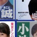 【衝撃】東京都知事選、地獄絵図!!!!