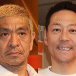 【衝撃】「岡村隆史を助けてください!」松本人志、東野幸治のもとにSOS集まる
