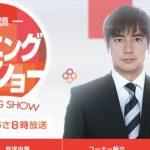 【放送事故】テレ朝『モーニングショー』ガチでやらかす!放送中に謝罪