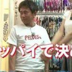 【画像】浜田雅功さん(57)、お●ぱいをガン見してしまう!