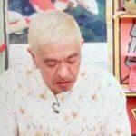 【画像】松本人志がどハマりして課金を迷ってるスマホゲー、ついに判明する!