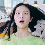 【動画】このCMの今田美桜、ニットお●ぱいプルプル揺らしすぎやろwwwwwwwww