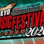 【放送事故】『テレ東音楽祭2020夏』でとんでもない放送事故