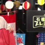 【驚愕】石橋貴明、14年ぶりに後藤真希と再会で衝撃のカミングアウト!
