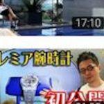 【衝撃】YouTuber宮迫博之さんの最近の再生数がガチでヤバすぎる…