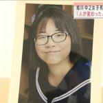 【旭川中2女子死亡】母親「わいせつ動画が拡散して怖い」 教頭「僕は怖くない」