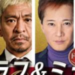 【速報】松本人志と爆笑問題、ガチのマジで共演してまう!!!