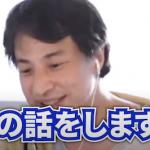【衝撃】宮迫博之YouTubeサポート会社の取締役ひろゆき氏、蛍原徹への口撃止まらず…「毎日泣いてる蛍原さんは精神的な何かの病気なんすよ(笑)」
