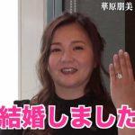 【衝撃】華原朋美(47)の結婚会見の闇が深すぎる!これ、マジなのかよ…
