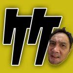【衝撃】竹原慎二のYouTube、ガチでとてつもない再生数を叩き出しまう!