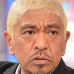 【衝撃告白】松本人志「もう数年で辞めるよ」