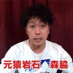 【驚愕】元「猿岩石」森脇和成さん(47)が衝撃のカミングアウト!