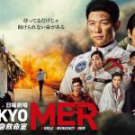 【視聴率】鈴木亮平『TOKYO MER』最終回、ガチでとんでもない数字を叩き出してしまう!