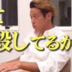 【衝撃】本田圭佑、大麻合法化に熱弁「依存症もトラブルもない 大麻と車、どっちが人傷つけてるか知ってます? 断然クルマです」